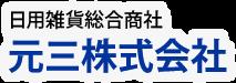 日用雑貨総合商社 元三株式会社